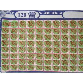 120當抽當用抽抽樂紙牌 抽牌童玩(公用1-120號紙牌)/一組{特14}