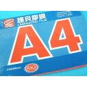 萬事捷A4護貝膠膜1330亮面護貝膜216mm x 305mm(特級品/藍盒)100張入/一盒入{定500}