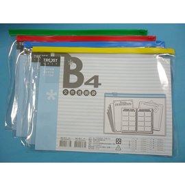 B4橫式透明文件透明袋/信億文件袋拉鏈袋塑膠拉鍊夾文件夾MIT製/{定35}一大包12個入