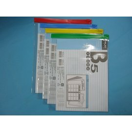 B5直式透明文件透明袋/信億文件袋拉鏈袋塑膠拉鍊夾文件夾MIT製/{定25}一大包12個入