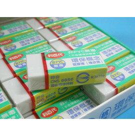 橡皮擦SR-C017利百代非PVC安全無毒橡皮擦子 高級環保概念橡皮擦(白色.小)/一個入{定10}