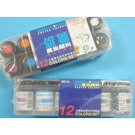 雄獅NO.15廣告顏料12色組入15cc(壓克力盒)/一組入{定300}
