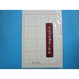 12格書法毛邊紙 26cm x 38cm/一小包{促50}