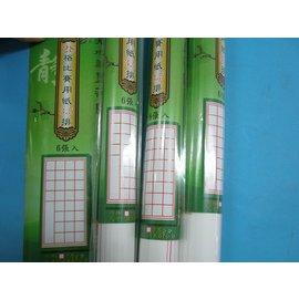 28格書法紙 白宣紙28格比賽用紙(綠) 白毛邊紙 書法比賽用紙/{定30}一小捲6張入