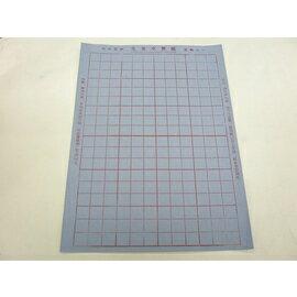 8開12格水書練習紙 書法練習紙.不用墨汁/一小包3張入{促50}
