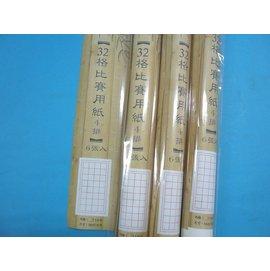 32格書法紙 白宣紙32格比賽用紙 白毛邊紙 書法比賽用紙(米)/{定30}一小捲6張入