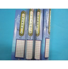 50格書法紙 白宣紙50格比賽用紙 白毛邊紙 書法比賽用紙(藍)/{定30}一小捲6張入
