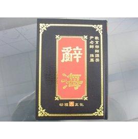 辭海國語辭典 字典8233幼福文化繁體字精裝版/一本入{定650}