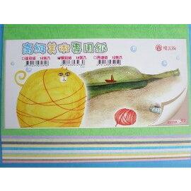 8開雲彩紙(超值包裝/混合色12張入)39cm x 27cm/一小包{特39}