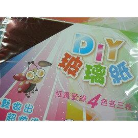 玻璃紙 DIY玻璃紙 15cm x 15cm萬國牌^(透明.混色^) 一袋10包入^(一包
