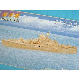 DIY木質3D立體拼圖(P047巡洋艦大4大片)/一組入{促199}