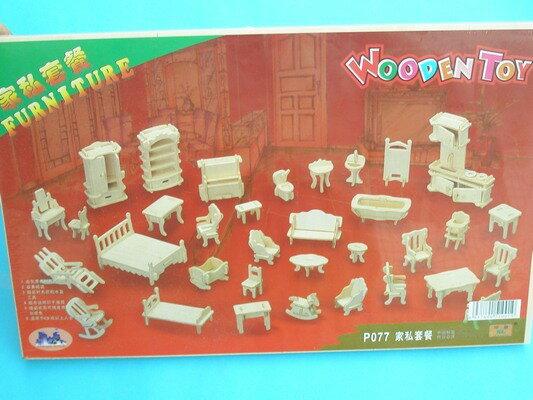 DIY木質3D立體拼圖.模型家具(P077家私套餐家具組4片入)/一組入{定199}