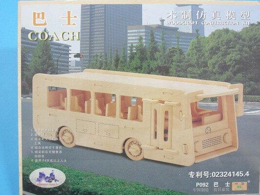 DIY木質3D立體拼圖.原木拼圖 木公車模型(P092巴士公車.中4片入)/一組入{促99}