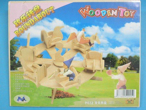 DIY木質3D立體拼圖 家具道具木製模型(P032歡樂轉盤.中2片入)/一組入{定49}