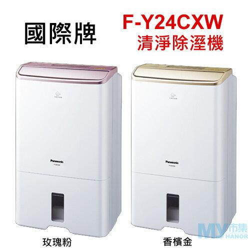Panasonic國際牌 F-Y24CXW 清淨除溼機
