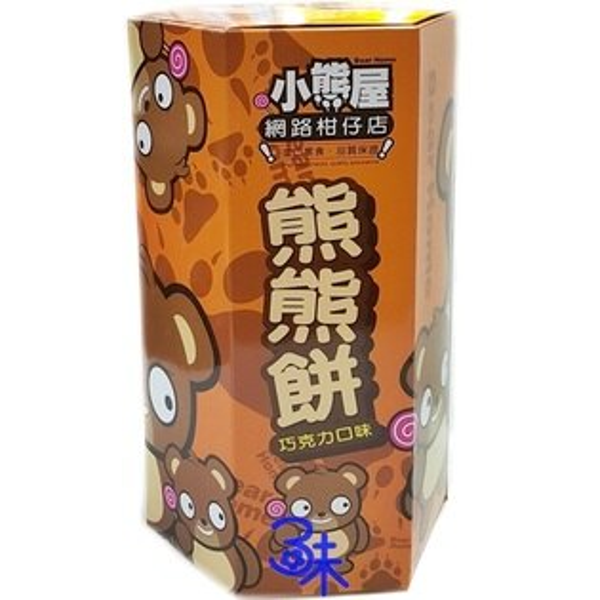 (泰國) 宇宙屋 宇宙之熊餅 -巧克力口味 (  熊熊餅乾) 1罐 180 公克 特價 65 元 【 4914492101014 】