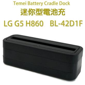 【直立式】LG G5 H860 迷你型電池充電座/電池充/電池座 BL-42D1F