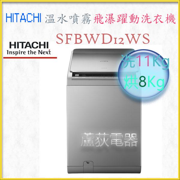 【日立~蘆荻電器】全新11KG【HITACHI躍動式洗脫烘 】SFBWD12W另售SFBW12W.SFBW12P.SFBWD10W