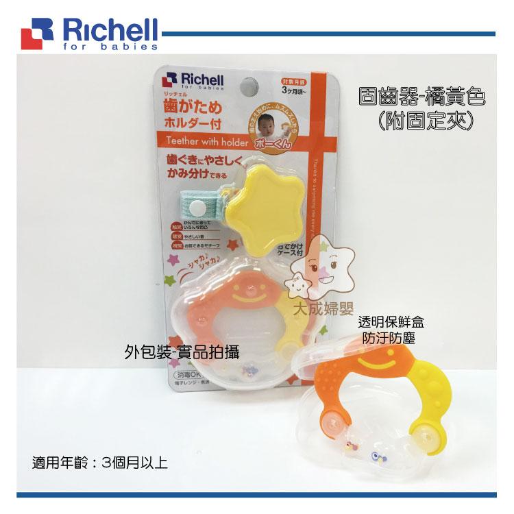 【大成婦嬰】Richell 利其爾 笑臉固齒器50363【附固定夾】 3個月以上適用 附收納盒 1