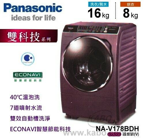【佳麗寶】-(Panasonic國際牌)變頻雙科技 滾筒 洗脫烘 洗衣機-16kg【NA-V178BDH】