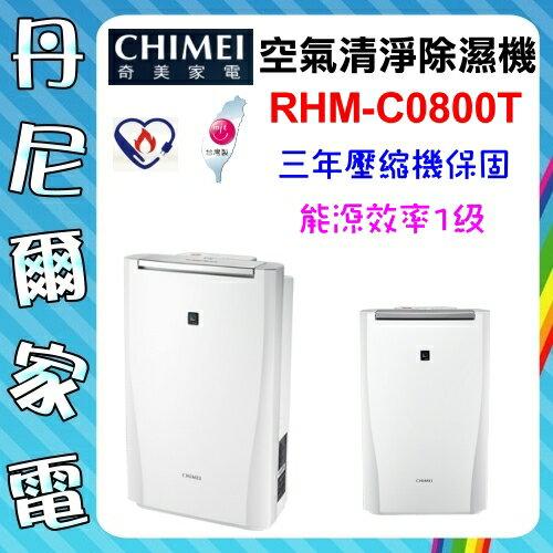 本月特價3台【CHIMEI 奇美】適用5~10坪 8公升 清淨除濕機《RHM-C0800T》奈米銀濾網 台灣製造