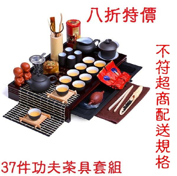 【自在坊】 超級實惠組合37件功夫茶具  一次滿足泡茶所需  茶具套裝組 茶盤+茶壺+茶杯 蓄水+排水兩用 禮品 實木茶盤
