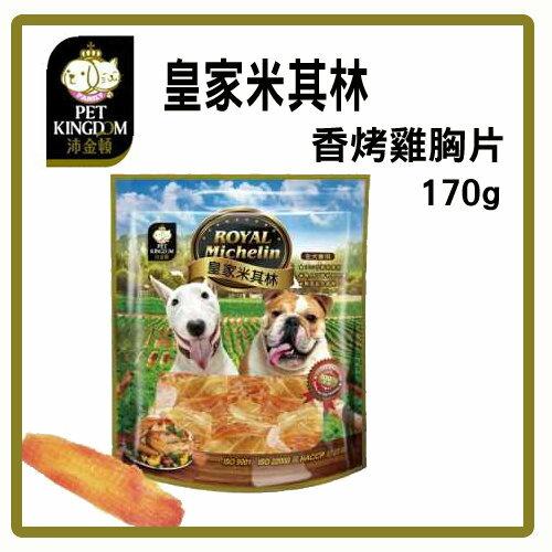 【力奇】皇家米其林 香烤雞胸片170g(42005)-150元>可超取(D671A05)