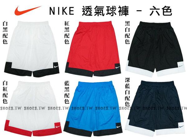 Shoestw【839437-】NIKE團體球褲 HBL球褲 透氣 柔軟布 單面 六色