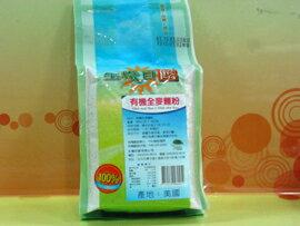 生機百饌~有機全麥麵粉500公克/包