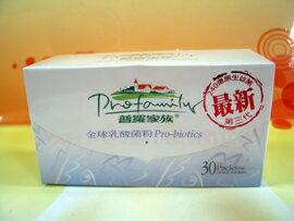 普羅拜爾~金球乳酸菌粉30包/盒(240億原生益菌最新第三代)