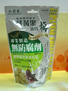 九龍齋~藤黃果油切梅180公克/包 (小顆)