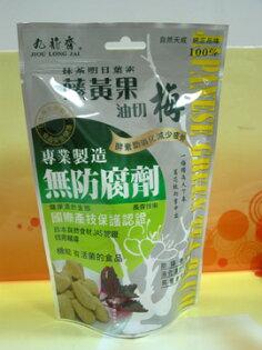 九龍齋~藤黃果油切梅180公克/包 (小顆)*3包~特惠中
