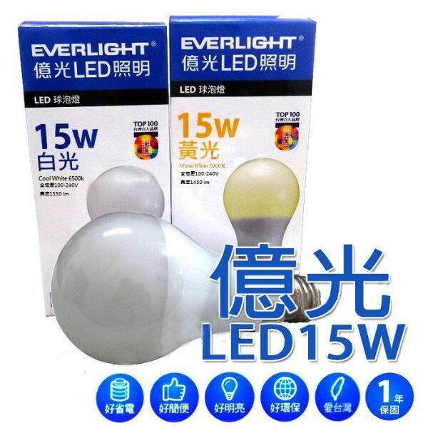 億光★廣角型 15W LED球泡 全電壓 白光/黃光 另售 億光9.5W 11.5W 14W★永旭照明UE4-LED-SL-72Q-15W-3/6.5K