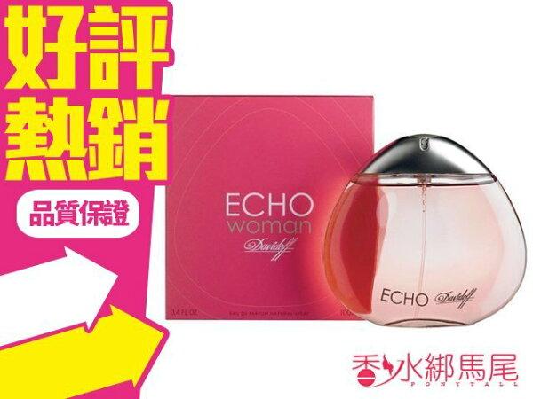 ◐香水綁馬尾◐Davidoff Echo 大衛杜夫 迴響 女性淡香精 香水空瓶分裝 5ML