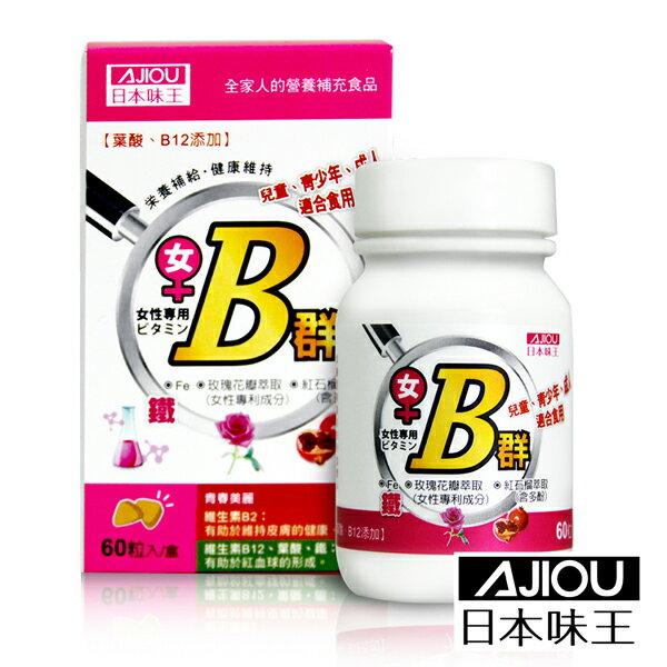 ◆原廠◆日本味王女用維生素B群加強錠(60粒╱瓶)