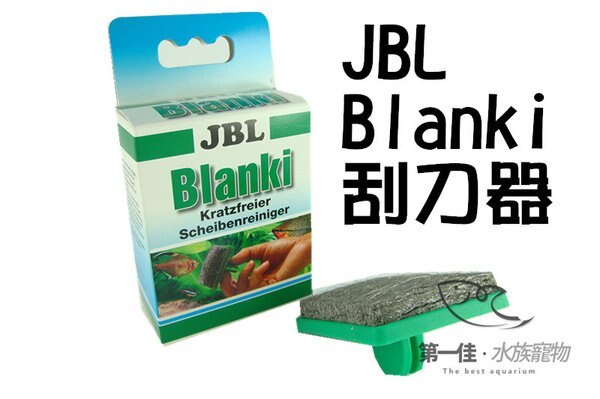 [第一佳水族寵物] 德國JBL-珍寶Blanki 刮刀器水族箱玻璃清潔器[魔刷.頑強的水垢都可刷除]無柄