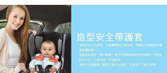 『121婦嬰用品館』拉孚兒 安全帶護套 - 蘋果 1