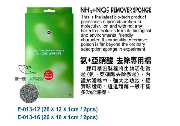[第一佳水族寵物] 台灣雅柏UP [26 x 16 x 1cm (2入) ] 氨、亞硝酸去除棉 (滴流盒用) 優質生化棉.培菌生化棉.生化濾材