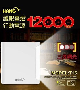 【騰宇通訊】全新※HANG 12000 T15 閱讀檯燈+行動電源。三段式燈光調整。