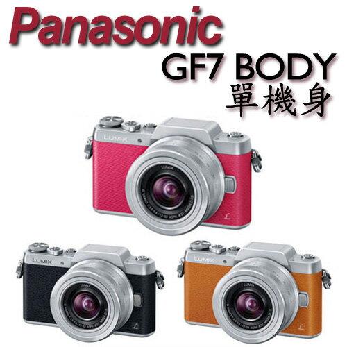 【★現金優惠價】Panasonic DMC-GF7 BODY 單機身【公司貨】