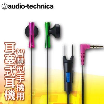 """鐵三角 智慧型手機用耳塞式耳機 ATH-J100iS 特調""""正經800"""""""