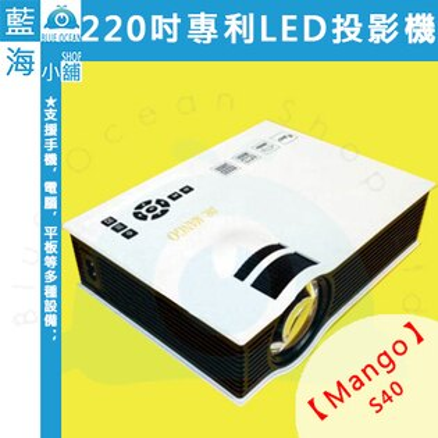 MANGO 220吋專利LED投影機 S40 ★辦公 會議 旅行 家庭娛樂 教學★支援手機、電腦、平板★贈32G SD卡★贈HDMI線★