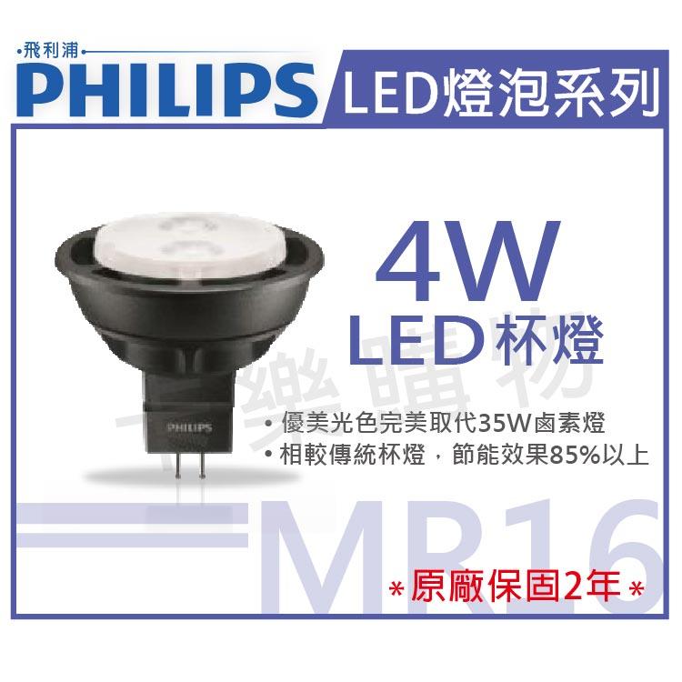 PHILIPS飛利浦 LED 4W 3000K 24度 12V MR16杯燈 _ PH520189