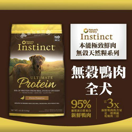 +貓狗樂園+ Instinct本能【極致鮮肉無榖天然糧系列。全犬。鴨肉配方。4磅】1440元 - 限時優惠好康折扣