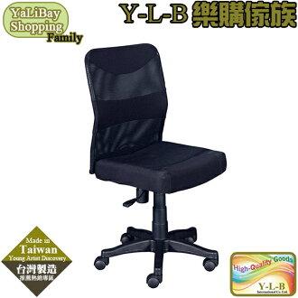 《亞麗灣國際嚴選》辦公椅(黑網) YLBMT220649-10