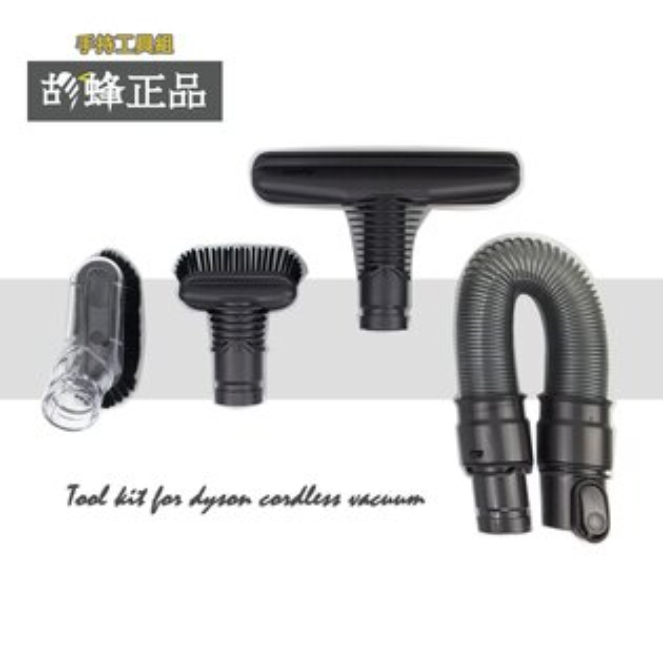 Dyson Cordless Tool Kit 手持工具組(DC44 DC35 DC36 DC39 DC26)