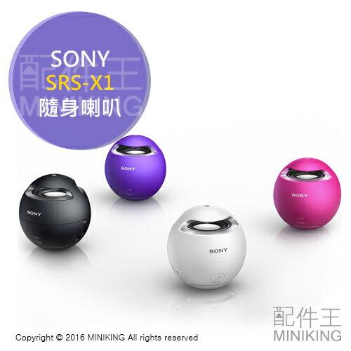 【配件王】日本代購 SONY SRS-X1 隨身喇叭 防水美型 藍芽 Bluetooth 攜帶型 喇叭 四色