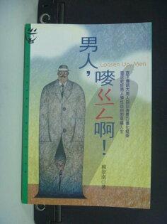 【書寶二手書T9/兩性關係_GFN】男人,嘜ㄍ一ㄥ啊!_許景南
