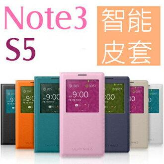 三星 Samsung Note3  S5 智慧晶片 智能開窗帶休眠 保護套 手機殼 皮套【A609249】