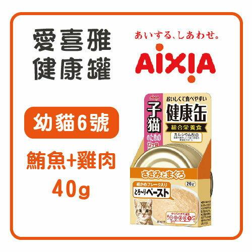 【力奇】AIXIA 愛喜雅-健康罐-幼貓6號-雞肉+鮪魚-40g-39元/罐【新包裝】>可超取(C072L13)